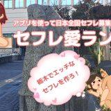 栃木県でセフレを作る