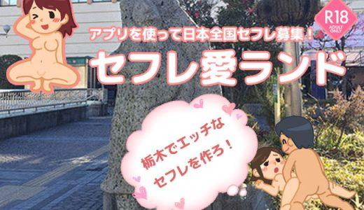 栃木県でセフレを作ってヤリたい!セックスフレンドが見つかる人気出会いアプリ情報